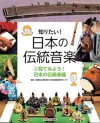 見てみよう!日本の伝統楽器 知りたい!日本の伝統音楽 / 京都市立芸術大学日本伝統音楽研究センター監修 ; 2