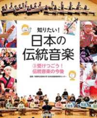 受けつごう!伝統音楽の今後 知りたい!日本の伝統音楽 / 京都市立芸術大学日本伝統音楽研究センター監修 ; 3