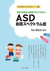 家庭と保育園・幼稚園で知っておきたいASD自閉スペクトラム症 発達障害お悩み解決ブック