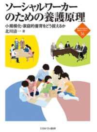 ソーシャルワーカーのための養護原理 小規模化・家庭的養育をどう捉えるか 新・Minerva福祉ライブラリー ; 36