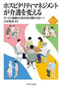 ホスピタリティマネジメントが介護を変える サービス偏重から双方向の関わり合いへ 新・Minerva福祉ライブラリー ; 37