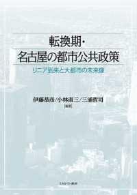 転換期・名古屋の都市公共政策 リニア到来と大都市の未来像