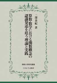 算数・数学における関数概念の認識発達を培う理論と実践 佛教大学研究叢書