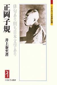 正岡子規 俳句あり則ち日本文学あり