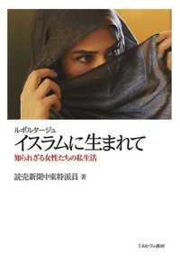 ルポルタージュ イスラムに生まれて  知られざる女性たちの私生活