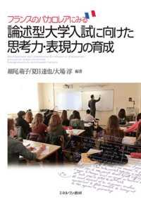 フランスのバカロレアにみる論述型大学入試に向けた思考力・表現力の育成