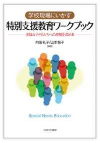 学校現場にいかす特別支援教育ワークブック 多様な子どもたちへの理解を深める