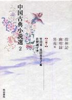 中国古典小説選 2 六朝 Ⅰ 捜神記 ; 幽明録 ; 異苑他