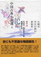 中国古典小説選 4 唐代 1 古鏡記 補江総白猿伝 遊仙窟