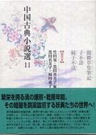 中国古典小説選 11 清代 3 閲微草堂筆記 ; 子不語 ; 続子不語