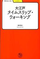 大江戸タイムスリップ・ウォーキング 学びやぶっく 31. しゃかい