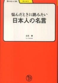 悩んだときに読みたい日本人の名言 学びやぶっく 58 せいかつ
