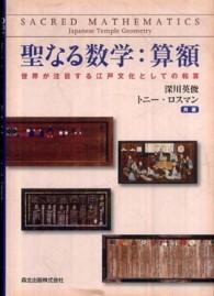 聖なる数学:算額 世界が注目する江戸文化としての和算