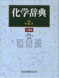 化学辞典 第2版小型版