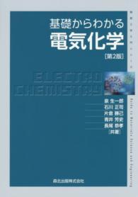 基礎からわかる電気化学 第2版 物質工学入門シリーズ