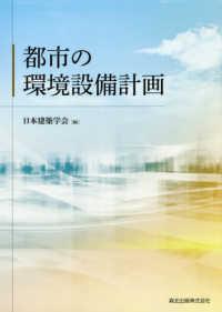 都市の環境設備計画