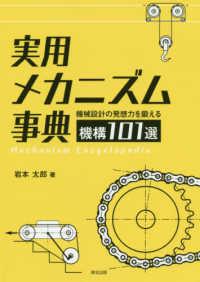 実用メカニズム事典 機械設計の発想力を鍛える機構101選