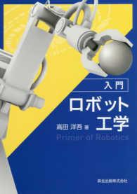 入門ロボット工学