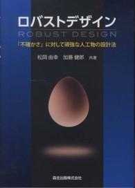 ロバストデザイン 「不確かさ」に対して頑強な人工物の設計法