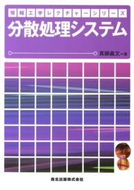 分散処理システム 情報工学レクチャーシリーズ