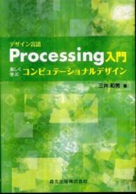 デザイン言語Processing入門