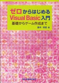 ゼロからはじめるVisual Basic入門 基礎からゲーム作成まで