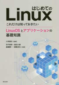 はじめてのLinux これだけは知っておきたいLinuxOSとアプリケーションの基礎知識