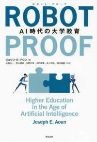 Robot-proof (ロボット・プルーフ) AI時代の大学教育