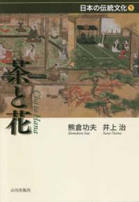 茶と花 日本の伝統文化 ; 5