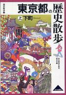 東京都の歴史散歩 上 下町 歴史散歩