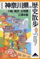 神奈川県の歴史散歩 上 川崎 横浜 北相模 三浦半島 歴史散歩 14