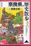奈良県の歴史散歩 上 奈良北部 歴史散歩