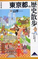 東京都の歴史散歩 中 山手 歴史散歩