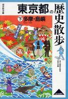 東京都の歴史散歩 下 多摩・島嶼 歴史散歩