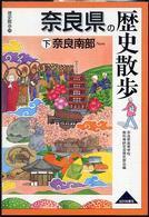 奈良県の歴史散歩 下 奈良南部 歴史散歩