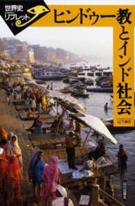 ヒンドゥー教とインド社会 世界史リブレット 5