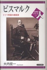 ビスマルク ドイツ帝国の建国者 世界史リブレット人 65