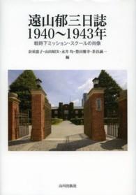 遠山郁三日誌1940〜1943年 戦時下ミッション・スクールの肖像