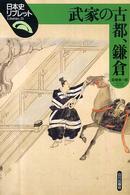 武家の古都、鎌倉 日本史リブレット