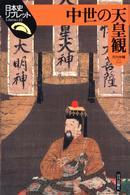 日本史リブレット〈22〉中世の天皇観