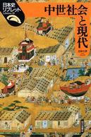 中世社会と現代 日本史リブレット ; 33