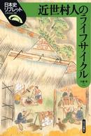 近世村人のライフサイクル 日本史リブレット