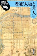 都市大坂と非人 日本史リブレット