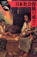日本社会保険の成立 日本史リブレット