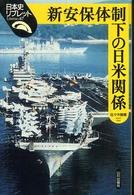 新安保体制下の日米関係 日本史リブレット