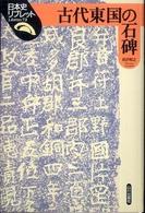 古代東国の石碑 日本史リブレット