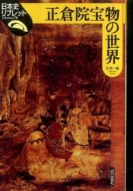 正倉院宝物の世界 日本史リブレット