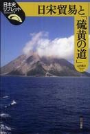 日宋貿易と「硫黄の道」 日本史リブレット