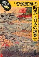 「資源繁殖の時代」と日本の漁業 日本史リブレット