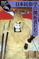 日本民俗学の開拓者たち